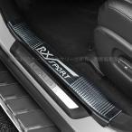 RX270 350 450h アクセサリー カスタム パーツ 用品 レクサス スカッフプレート ステップインナーガーニッシュ LX103