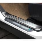 RX270 350 450h アクセサリー カスタム パーツ 用品 レクサス スカッフプレート ステップインナーガーニッシュ LX104