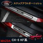 CX-5 CX5 KF系 アクセサリー カスタム パーツ マツダ  用品 外装 スカッフプレート ステップガーニッシュ MC144