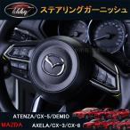 【同梱注文 おまけ付き】CX-5 CX-3 CX-8 アテンザ デミオ アクセラ パーツカスタム アクセサリー インテリアパネル ステアリングガーニッシュ MC148