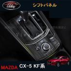 新型CX-5 CX5 KF系 パーツ アクセサリー カスタム マツダ  用品 インテリアパネル シフトパネル MC186