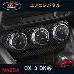 CX-3 CX3 DK系 パーツ カスタム アクセサリー マツダ インテリアパネル エアコンパネル MD117