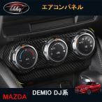 デミオ DEMIO DJ系 パーツ カスタム アクセサリー マツダ インテリアパネル エアコンパネル ME117