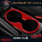デミオ DEMIO DJ系 パーツ カスタム アクセサリー マツダ インテリアパネル カップホルダーガーニッシュ ME118