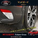 エクリプス クロス アクセサリー カスタム パーツ 三菱 用品 スプラッシュガード マッドガード ML010