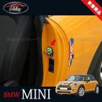 BMW ミニ MINI ワン クーパー カスタムパーツ アクセサリー 用品 ドアストライカーカバー MN129