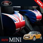 BMW ミニ MINI ワン クーパー アクセサリー カスタム パーツ ネックピロー サポートクッション MN149