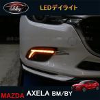 「2月26日より順次出荷対応」アクセラ AXELA カスタム パーツ アクセサリー BM BY マツダ LEDデイライト MX042