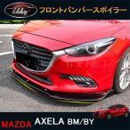 マツダ アクセラ AXELA カスタム パーツ アクセサリー フロントバンパースポイラー MX044