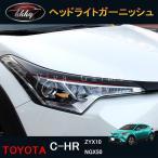トヨタ C-HR ZYX10 NGX50 パーツ アクセサリー カスタム 用品 フロントガーニッシュ ヘッドライトガーニッシュ NFR052