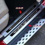 【同梱注文 おまけ付き】エクストレイル 前期 後期 T32 NT32 カスタム アクセサリー スカッフプレート ステップガーニッシュ NX142