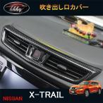 新型エクストレイル T32 NT32 HT32 HNT32 パーツ アクセサリー インテリアパネル 吹き出し口カバー NX155