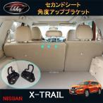 新型エクストレイル T32 NT32 HT32 HNT32 パーツ アクセサリー セカンドシート角度アップブラケット NX161