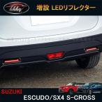 エスクード SX4 S-CROSSアクセサリー カスタム パーツ 用品 増設 LEDリフレクター SE035