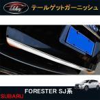 スバル フォレスター SJ系 カスタム パーツ アクセサリー SUBARU Forester SJ系 用品 リアバンパーガーニッシュ SF028