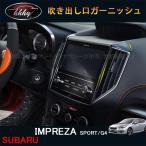 新型インプレッサ G4 スポーツ アクセサリー カスタム パーツ 吹き出し口ガーニッシュ SI176