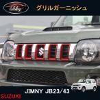 ジムニー JB23/43 アクセサリー カスタム パーツ 用品 JIMNY エアインテークカバー グリルカバー グリルガーニッシュ SJ002
