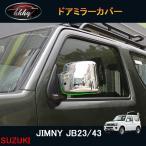ジムニー JB23/43 アクセサリー カスタム パーツ 用品 JIMNY ウインカーリム ドアミラーカバー SJ007