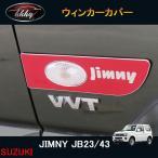 ジムニー JB23/43 アクセサリー カスタム パーツ 用品 JIMNY エンブレム フェンダーガーニッシュ ウィンカーカバー SJ010