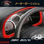 ジムニー JB23/43 アクセサリー カスタム パーツ 用品 JIMNY インテリアパネル メーターガーニッシュ SJ101