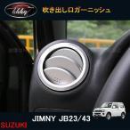 ジムニー JB23/43 カスタム アクセサリー パーツ 用品 JIMNY エアコン吹き出し口ガーニッシュ SJ103