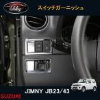 ジムニー JB23/43 アクセサリー カスタム パーツ 用品 JIMNY インテリアパネル フォグ/ドアミラスイッチガーニッシュ SJ104