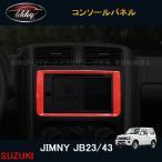 ジムニー JB23/43 アクセサリー カスタム パーツ 用品 JIMNY インテリアパネル コンソールパネル SJ107