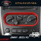 ジムニー JB23/43 パーツ アクセサリー カスタム 用品 JIMNY インテリアパネル エアコンスイッチパネル SJ108