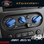 ジムニー JB23/43 アクセサリー カスタム パーツ 用品 JIMNY インテリアパネル エアコンスイッチカバー SJ109