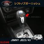 ジムニー JB23/43 パーツ アクセサリー カスタム 用品 JIMNY インテリアパネル  シフトノブカバー シフトノブガーニッシュ SJ111