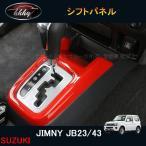 ジムニー JB23/43 アクセサリー カスタム パーツ 用品 JIMNY インテリアパネル シフトガーニッシュ シフトパネル SJ113