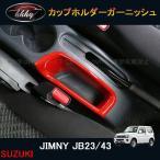 ジムニー JB23/43 アクセサリー カスタム パーツ 用品 JIMNY インテリアパネル カップホルダーガーニッシュ SJ114