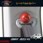 ジムニー JB23/43 アクセサリー カスタム パーツ 用品 JIMNY インテリアパネル シートベルトカバー SJ117