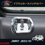 【5月中 全注文おまけ付】ジムニー JB23/43 アクセサリー カスタム パーツ 用品 JIMNY インテリアパネル ドアロッカースイッチカバー SJ119