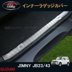 ジムニー JB23/43 カスタム アクセサリー パーツ 用品 JIMNY ステップガード インナーラゲッジカバー SJ127