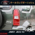 ジムニー JB23/43 アクセサリー カスタム パーツ 用品 JIMNY リアガーニッシュ テールランプガーニッシュ SJ133