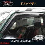 ジムニー JB23/43 アクセサリー カスタム パーツ 用品 JIMNY サイドバイザー ドアバイザー ウインドウバイザー SJ134