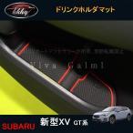 新型XV GT系 アクセサリー カスタム パーツ 用品 滑り止め ドリンクホルダマット SX183