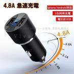 シガーライターソケット USBコンセント スマホチャージャー 電圧計付き 2ポート 同時充電可能 Iphone/Android対応 TS032