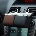 車載収納ポケット ミニポケット カーホルダー エアコンポケット 簡単固定 即納 整理整頓 小物入れ かー用品 TX008