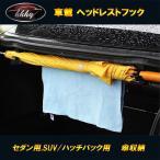 【同梱注文 おまけ付き】傘ホルダー 傘収納 傘入れ 車用 カー用品 収納 整理整頓 落下防止 TX045