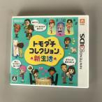 3DS トモダチコレクション 新生活 中古