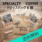 送料無料 自家焙煎 スペシャルティコーヒー ドリップバッグ4種セット ポイント消化500