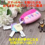 【ハイハイ】仕掛けがいっぱい! キッズスマートキー ピンク 赤ちゃん ベビー baby 出産祝い  おもちゃ オモチャ 玩具 知育玩具 ベビートイ