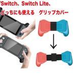 どちらも使える! スイッチ マルチグリップカバー Switch Lite  スイッチ グッズ グリップ グリップカバー ケース カバー 赤青