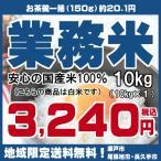 業務用米 松 10kg