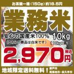 業務用米 竹 10kg