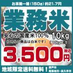 業務用米 SS 10kg