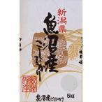 魚沼産 コシヒカリ 白米 5kg