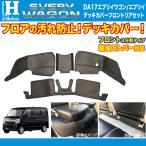 Hi&Low conceptH エブリイワゴン/エブリイDA17V/DA17W用デッキカバーフロントリアセットブラック(フロント分割式給油口レバー対応)